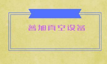 专访普旭真空设备国际贸易(上海)有限公司区域销售经理郝金辉先生