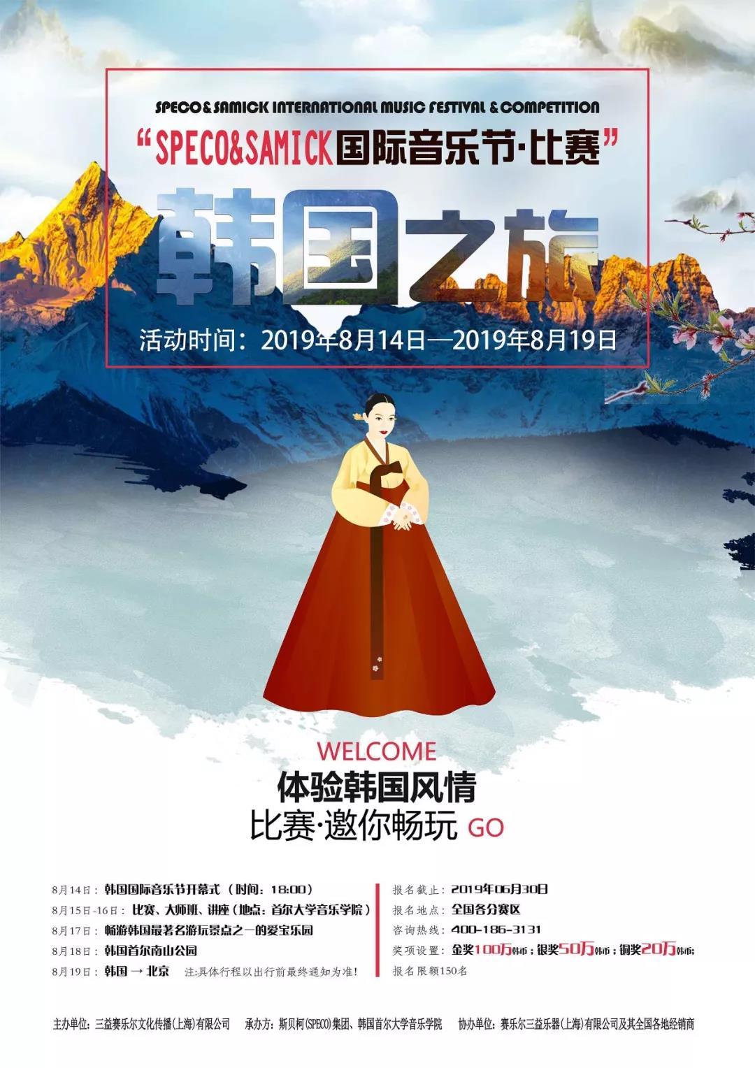 2019中·韩钢琴比赛韩国总决赛即将开启!