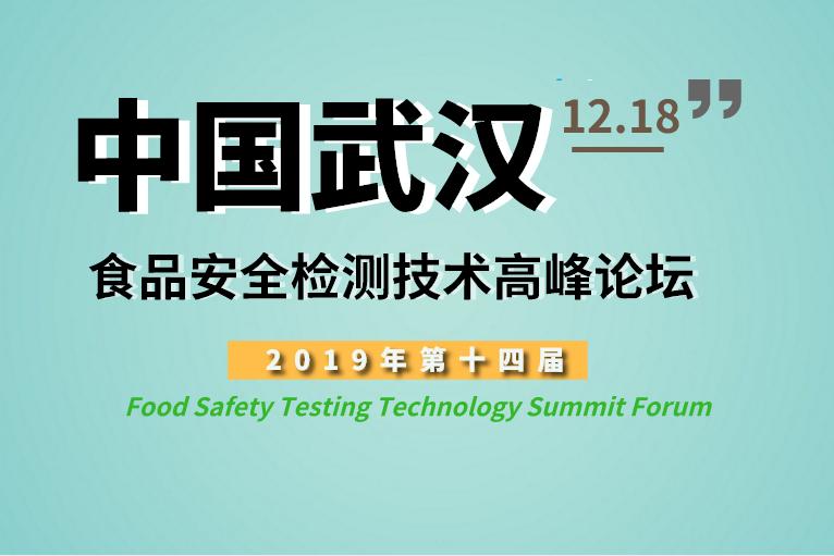 2019年第十四屆中國(武漢)食品安全檢測技術高峰論壇