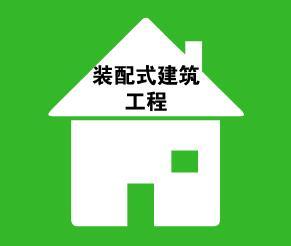 关于颁布2019版《江西省装配式建筑工程消耗量定额及统一基价表》(试行)的通知