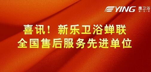 """新乐卫浴蝉联""""全国售后服务先进单位""""优质服务见证荣耀!"""