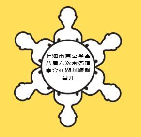 上海市真空学会八届六次常务理事会在湖州顺利召开