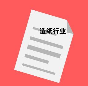 """""""帮企减污""""服务造纸行业高质量发展"""