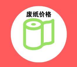 7月17日废纸价格最高下调50元/吨