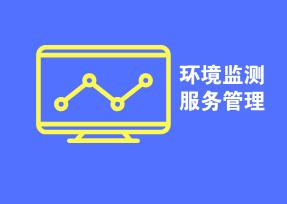 《重庆市环境监测服务管理办法》发布!