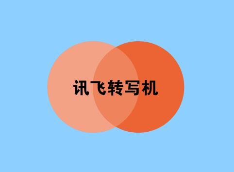Infocomm China 2019开幕:讯飞转写机,A.I.时代办公新标配