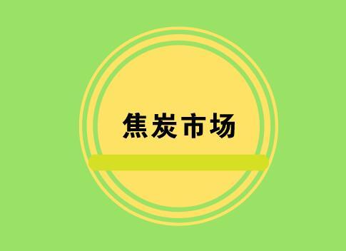 7月22日攀枝花焦炭市场价格暂稳