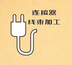 2019深圳连接器线束加工展会观众预登记攻略来啦