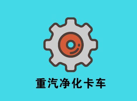 中国重汽净化卡车配件市场,由此开启!