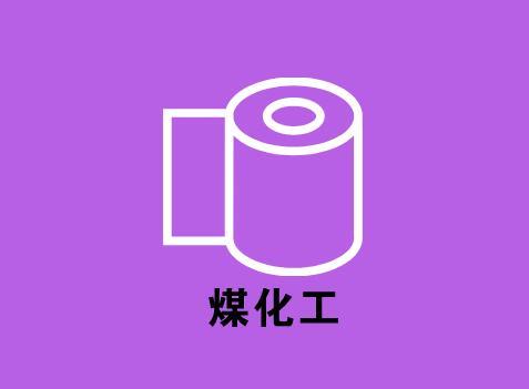安徽淮北市发布《关于加快新型煤化工基地发展的思路及对策》