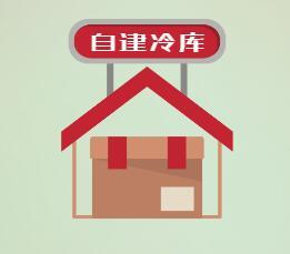 最高补贴15万!湖北武汉鼓励企业自建冷库用于储存蔬菜