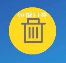 """""""垃圾分类""""升温 业内:有望打开万亿元级新市场"""