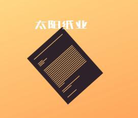 广西太阳纸业350万吨林浆纸一体化项目已进入环评公示