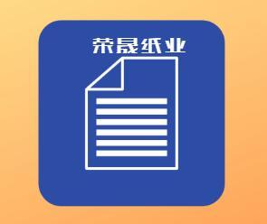 荣晟纸业拟募集3.3亿元 用于新型智能包装材料等项目