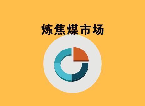 7月25日山西吕梁炼焦煤市场行情持稳