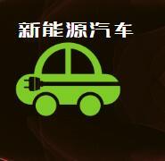 中汽协下调2019年新能源汽车销量至150万辆