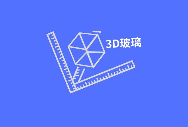 一文看懂3D玻璃热弯工艺
