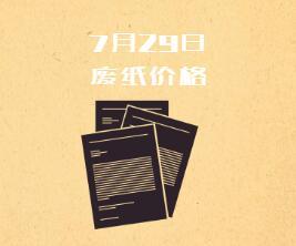 7月29日废纸价格最高下调40元/吨 最高上调50元/吨