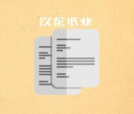 玖龙6.28亿收购引发行业震动