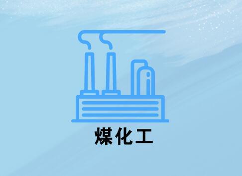 """宁夏宁东能源化工基地打造煤化工全产业链,把煤炭""""吃干榨净"""""""