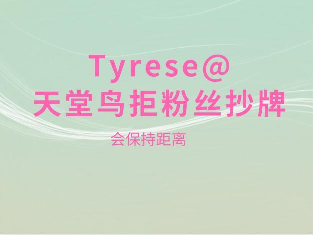 Tyrese@天堂鸟拒粉丝抄牌:会保持距离