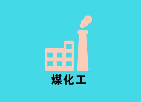 宁东基地打造现代煤化工高地
