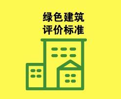 京津冀协同标准《绿色建筑评价标准》启动编制