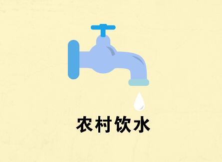福建省扶贫开发重点县农村饮水安全实现集中供水率超过85%