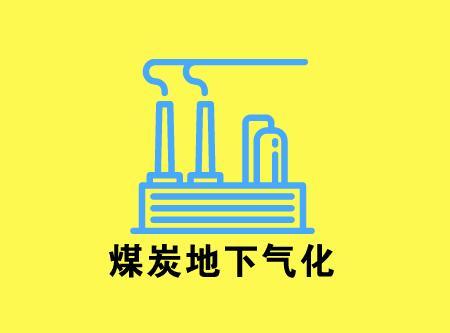 重大突破 新疆首个煤炭地下气化项目稳定运营