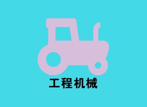 亿美博数字液压技术助力工程机械换道超车