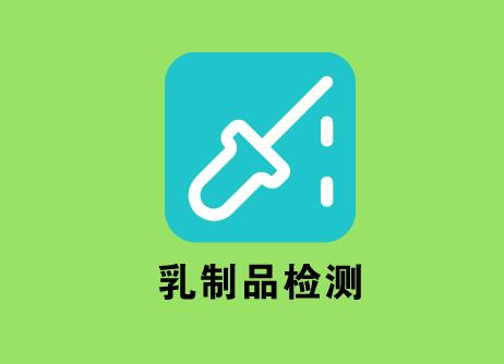 黑龙江生鲜乳质量第三方检测步入市场化阶段