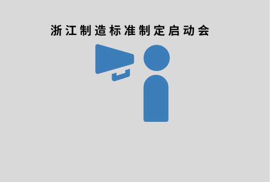 浙江省质安院组织召开《全视玻璃冷藏展示柜》浙江制造标准制定启动会