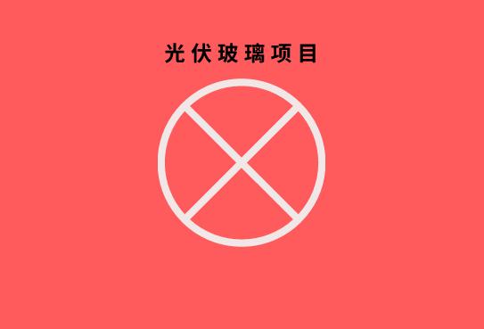 安彩高科河南子公司光伏玻璃项目将试产