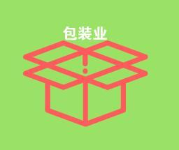 温州上半年包装业总产值约198亿 同比增长11.5%