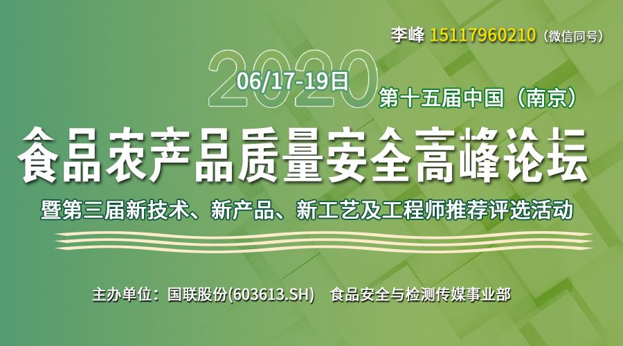 2020年第十五届中国(南京)食品农产品质量安全高峰论坛暨第三届新技术、新产品、新工艺及工程师推荐评选活动