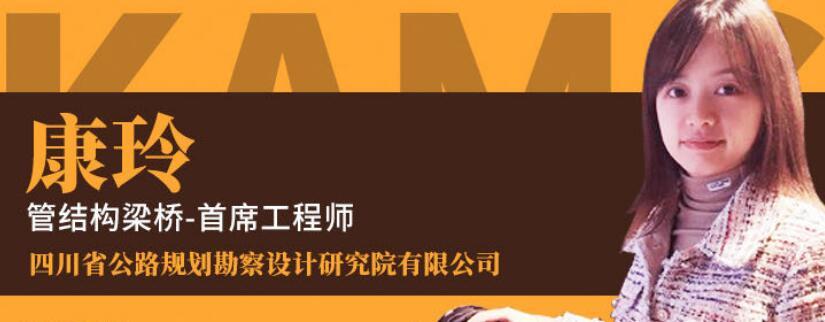 国联云:行业直播第十三场上线——康玲老师揭秘汶川克枯大桥设计的核心技术