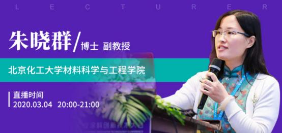 国联云:油墨行业直播第九场上线――朱晓群详解光固化3D打印技术进展、材料及应用