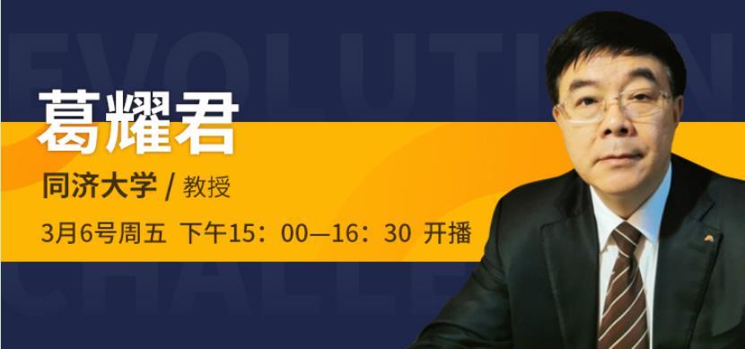 国联云:行业直播第三十三场上线――同济大学葛耀君讲解《桥梁跨越能力的演变与挑战》