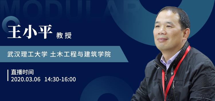 国联云:王小平谈模块化装配式结构的研发与实践