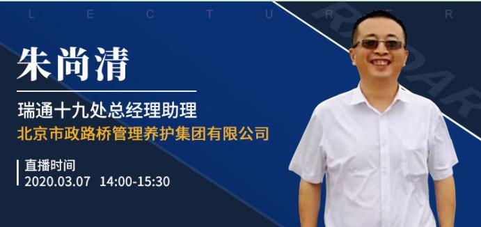 国联云:行业直播第三十五场上线――朱尚清分享《毫米波雷达技术在桥梁检测、监测中的应用》