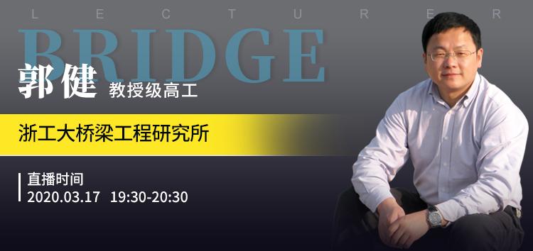 国联云:桥梁直播第十七场上线—郭健详解《跨海桥梁的船撞及冲刷致灾风险及安全防护》