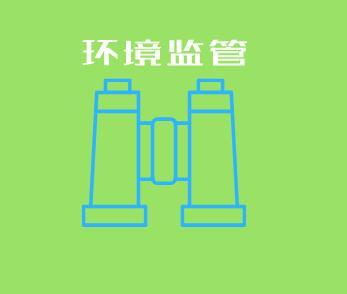 """严禁""""一刀切"""" 江苏环境监管出台新政策保护企业产权"""