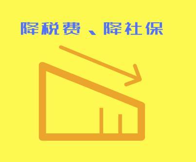 降税费、降社保 广东出台26条措施支持中小企业