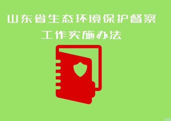 《山东省生态环境保护督察工作实施办法》3月29日起施行