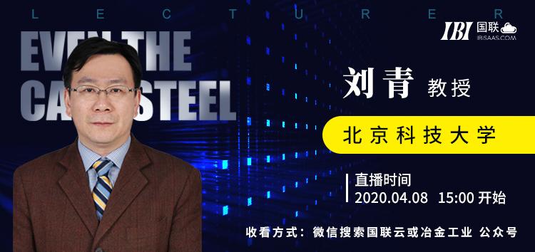 (冶金直播37场)国联云钢铁直播第十六场上线——北科大刘青教授浅析连铸钢凝固冷却精益控制