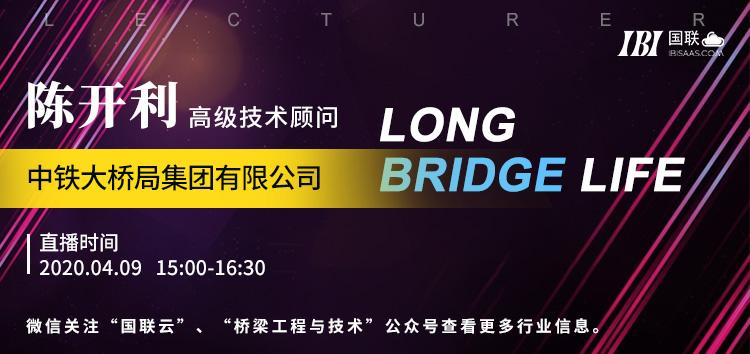 国联云:桥梁直播第十八场上线——陈开利详解日本桥梁学者的关注-桥梁长寿命技术研究及应用
