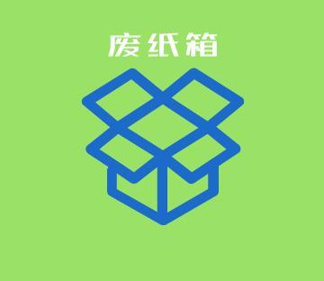 4月10日山东枣庄华润纸业废纸收购价格动态