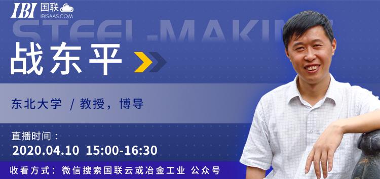 东北大学战东平教授在线讲解炼钢技术若干问题