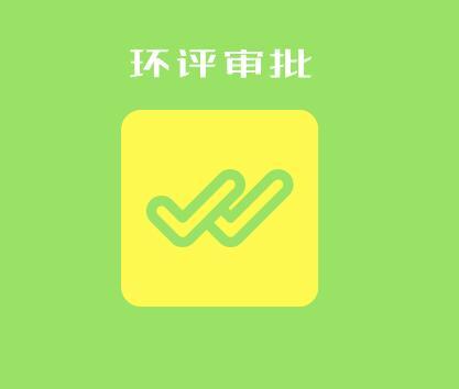 北京市生态环境局:做好环评审批正面清单相关工作通知