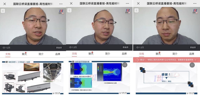 国联云:桥梁直播第二十场上线——姜旭讲解高性能材料SMA和CFRP在钢桥疲劳裂缝修复领域的应用